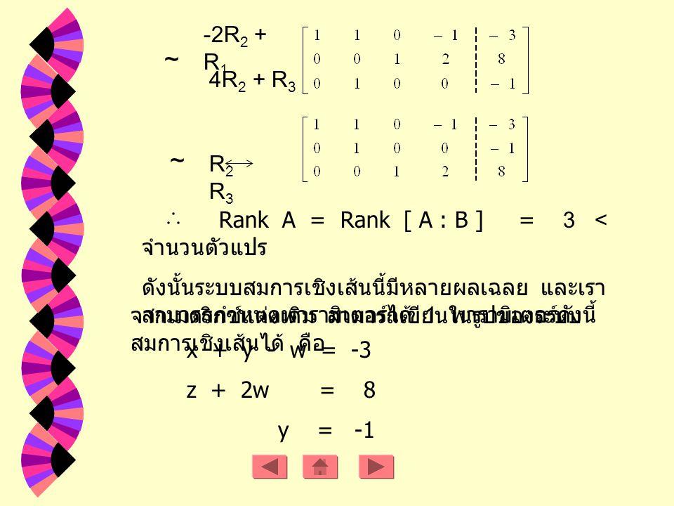 -2R2 + R1 ~ 4R2 + R3. ~ R2 R3. Rank A = Rank [ A : B ] = 3 < จำนวนตัวแปร.